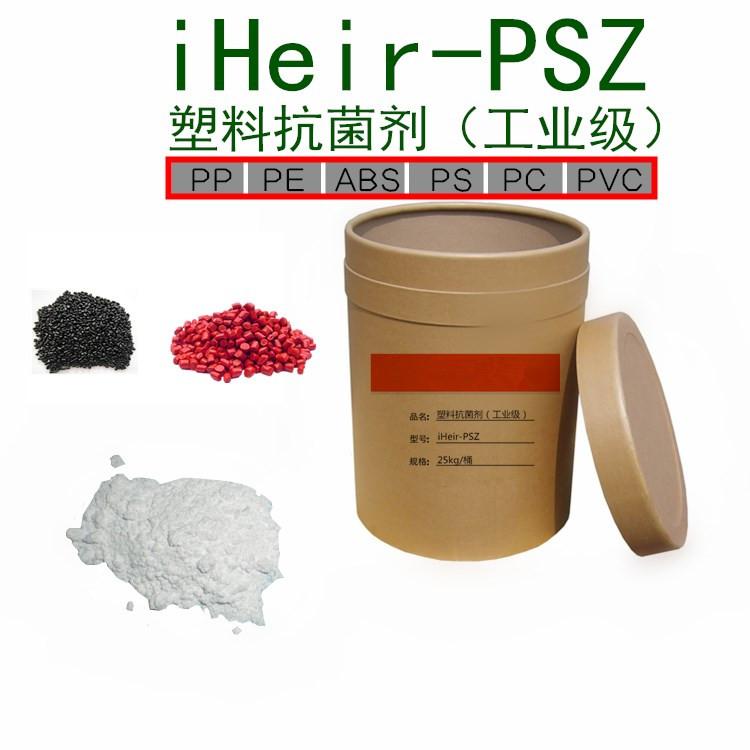 工业级塑料抗菌剂