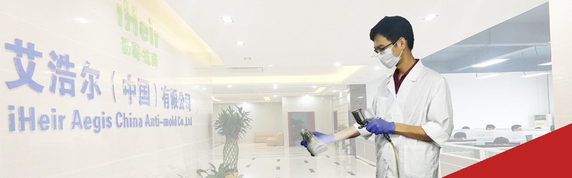 广州艾浩尔防霉抗菌专家